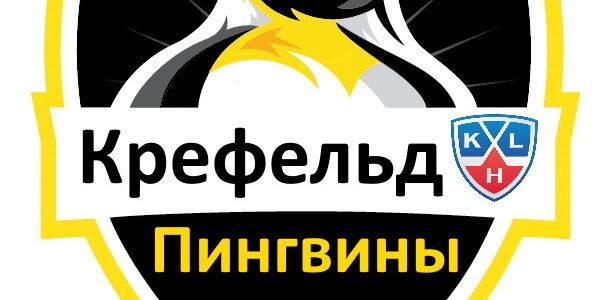 APRIL! APRIL! Mehr als ein Gerücht: Krefeld Pinguine melden für die KHL – Gagarin-Cup statt DEL Meisterschaft!